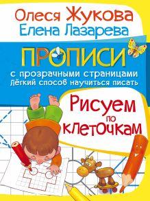 Жукова О.С. - Рисуем по клеточкам обложка книги