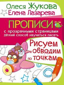 Жукова О.С. - Рисуем и обводим по точкам обложка книги