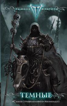 Парфенов М.С., Гелприн М. - Темные обложка книги