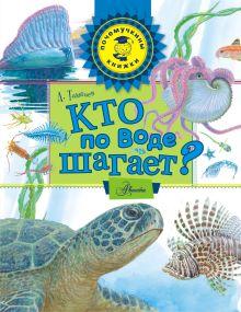 Тамбиев А.Х. - Кто по воде шагает? обложка книги