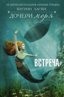 Ласки Кэтрин - Дочери моря 4. Встреча обложка книги