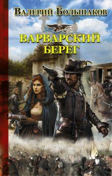 Большаков В.П. - Варварский берег обложка книги