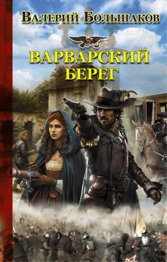 Варварский берег Большаков В.П.