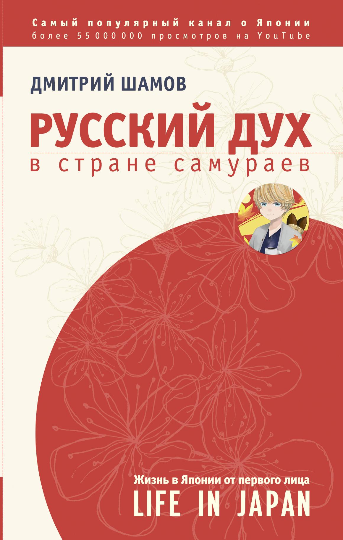Русский дух в стране самураев: жизнь в Японии от первого лица ( Шамов Д.Э.  )