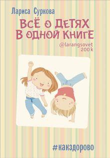 Суркова Л.М. - Всё о детях в одной книге обложка книги