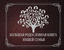 . - Большая родословная книга нашей семьи обложка книги