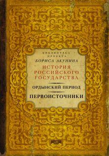 Ордынский период. Первоисточники (библиотека проекта Бориса Акунина ИРГ) обложка книги