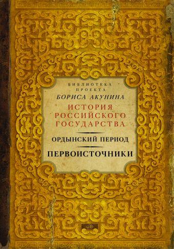 Ордынский период. Первоисточники (библиотека проекта Бориса Акунина ИРГ) Акунин Б.