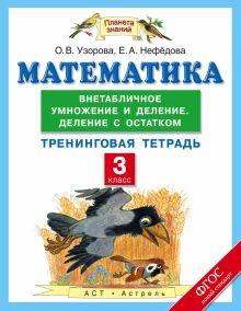 Узорова О.В. - Математика. 3 класс. Внетабличное умножение и деление. Деление с остатком. Тренинговая тетрадь обложка книги