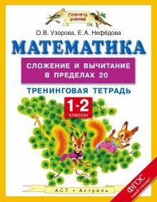 Узорова О.В. - Математика. 1-2 классы. Сложение и вычитание в пределах 20. Тренинговая тетрадь обложка книги