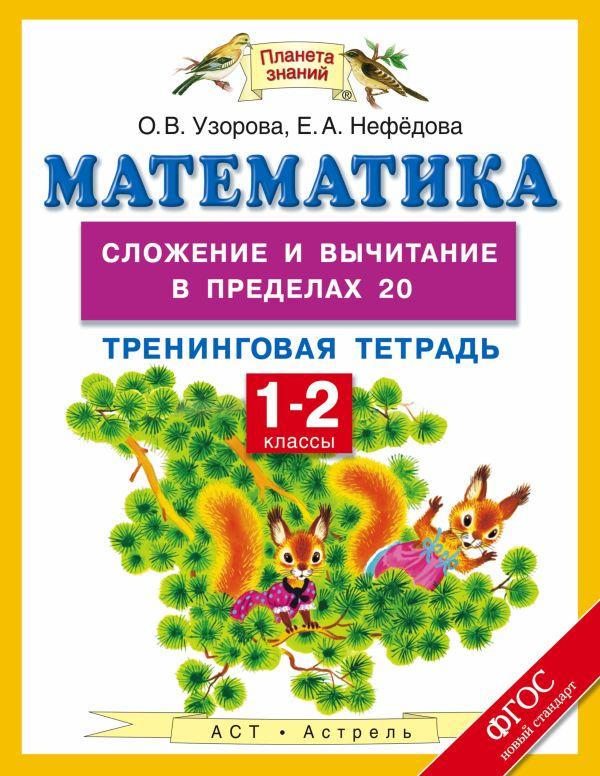 Математика. 1-2 классы. Сложение и вычитание в пределах 20. Тренинговая тетрадь Узорова О.В.