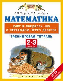 Узорова О.В. - Математика. 2-3 классы. Счёт в пределах 100 с переходом через десяток. Тренинговая тетрадь обложка книги