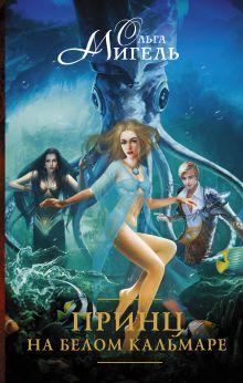 Мигель Ольга - Принц на белом кальмаре обложка книги