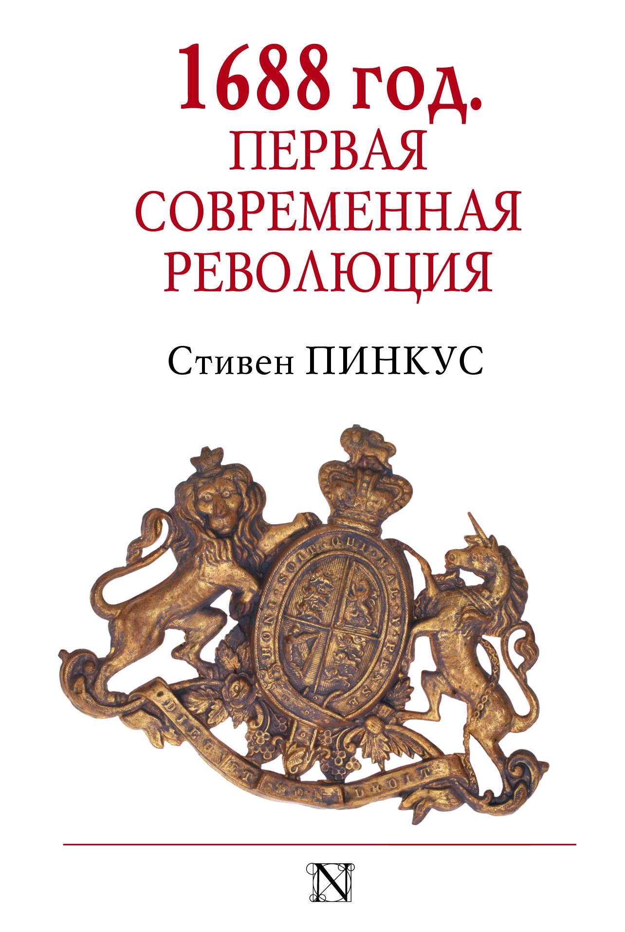 1688 г. Первая современная революция ( Пинкус С.  )