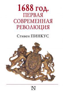 Пинкус С. - 1688 г. Первая современная революция обложка книги