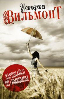 Вильмонт Е.Н. - Заряжайся оптимизмом (комплект из 4 книг) обложка книги