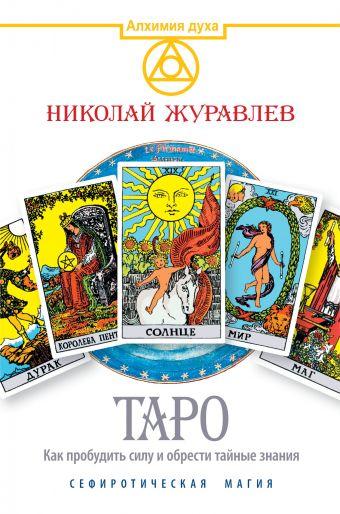 Таро. Как пробудить силу и обрести тайные знания. Сефиротическая магия Журавлев Николай
