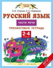 Узорова О.В. - Русский язык. 2-4 классы. Части речи. Тренинговая тетрадь обложка книги