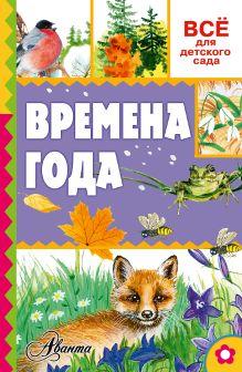 Тихонов А.Н. - Времена года обложка книги