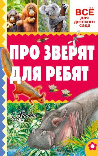 Про зверят для ребят Тихонов А.В.