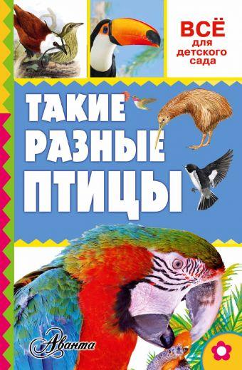 Такие разные птицы Тихонов А.В.