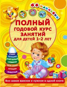 Малышкина М. - Полный годовой курс занятий Для детей 1-2 лет. 64 наклейки обложка книги
