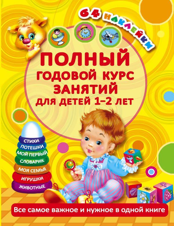 Полный годовой курс занятий Для детей 1-2 лет. 64 наклейки Малышкина М.
