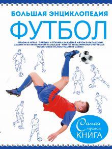 . - Большая энциклопедия. Футбол обложка книги