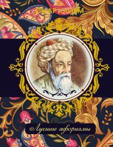 . - Омар Хайям. Лучшие афоризмы обложка книги