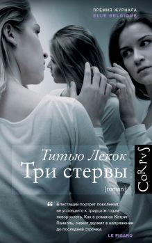 Лекок Т. - Три стервы обложка книги