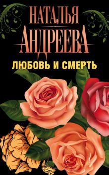 Андреева Н.В. - Любовь и смерть (комплект из 5 книг) обложка книги