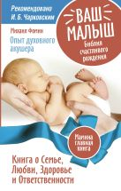 Фомин М.В. - Ваш малыш. Библия счастливого рождения.Книга о семье, любви, здоровье и ответственности' обложка книги