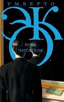 Эко У. - Роль читателя обложка книги