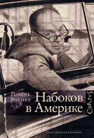 Роупер Р. - Набоков в Америке' обложка книги