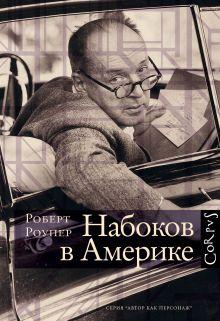 Роупер Р. - Набоков в Америке обложка книги