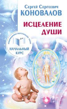 Исцеление Души. Информационно-энергетическое Учение. Начальный курс обложка книги