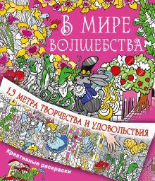 В мире волшебства обложка книги