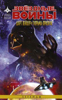 Блэкмен Х. - Звёздные войны. Дарт Вейдер и тюрьма-призрак обложка книги