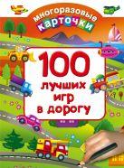 Купить Книга 100 лучших игр в дорогу Дмитриева В.Г. 978-5-17-093400-3 Издательство «АСТ»
