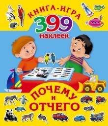 Арянова Н.Л. - Почему и отчего обложка книги