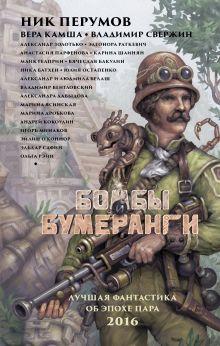 Перумов Н., Камша В.В., Свержин В. - Бомбы и бумеранги обложка книги