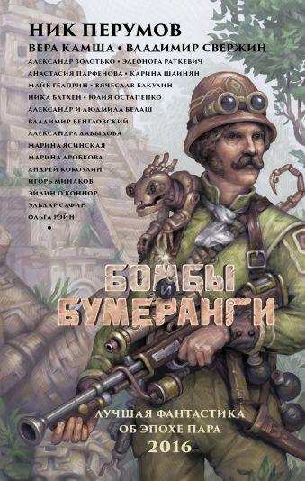 Бомбы и бумеранги Перумов Н., Камша В.В., Свержин В.