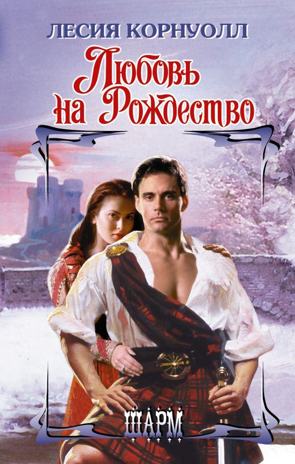 Любовь на Рождество Корнуолл Л.