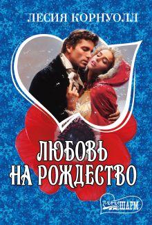 Любовь на Рождество обложка книги