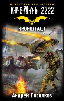Посняков А.А. - Кремль 2222. Кронштадт обложка книги