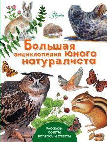 . - Большая энциклопедия юного натуралиста обложка книги