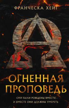 Хейг Франческа - Огненная проповедь обложка книги