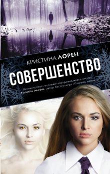 Лорен К. - Совершенство обложка книги