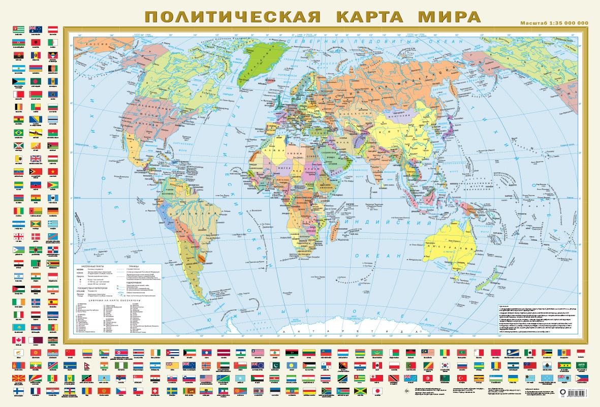 . Политическая карта мира с флагами А0 оригинальная карта мира со специальным покрытием с указанием городов