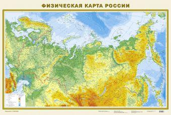 Физическая карта России .